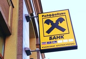 Партнеры Райффайзен банка: банкоматы без комиссии