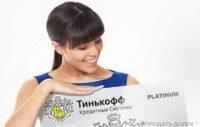 Отзывы и условия кредитной карты Тинькофф