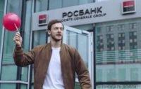 Рефинансирование кредитов других банков в Росбанке