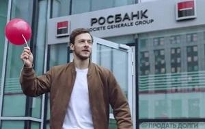 Рефинансирование кредитов других банков в Росбанк: условия и оформление