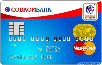 Cовкомбанк кредитные карты онлайн заявка