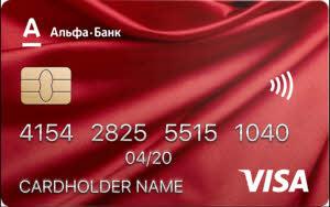 Альфа-Банк кредитная карта