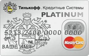 Тинкьофф Платинум кредитная карта