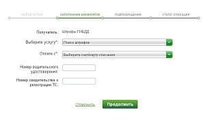 Как через Сбербанк Онлайн оплатить штраф ГИБДД
