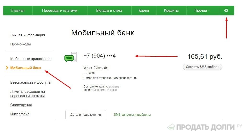 как изменить номер телефона в сбербанк онлайн