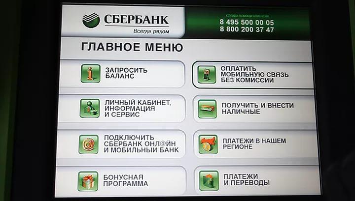 как отключить мобильный банк сбербанка через банкомат