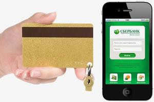 Как отключить Сбербанк мобильный банк
