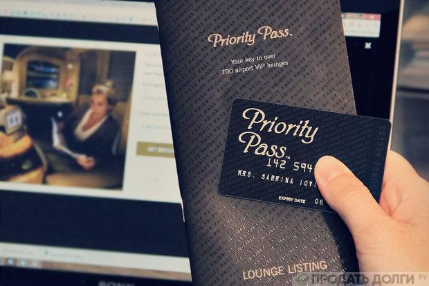 как пользоваться картой priority pass