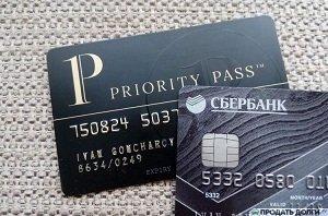 Как пользоваться Priority Pass