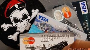 Компрометация банковской карты это