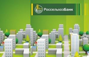 Кредит в Россельхозбанке под залог недвижимости