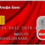 Альфа банк кредитная карта оформить онлайн