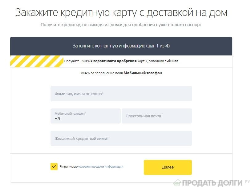 кредитная карта тинькофф отзывы клиентов тинькофф