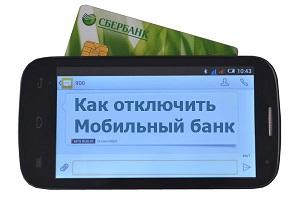 Можно ли отключить мобильный банк через сбербанк онлайн