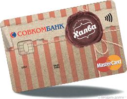 оформить кредитную карту по паспорту