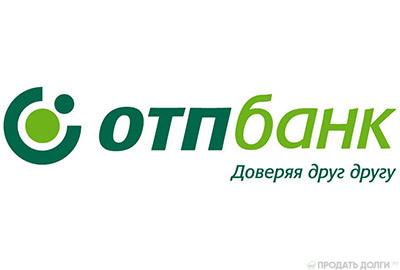 ОТП Банк онлайн заявка на кредит наличными