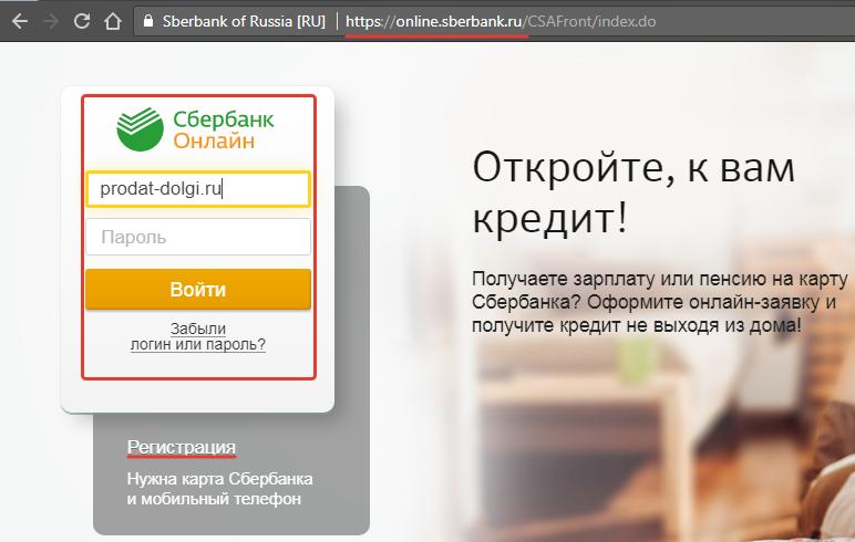 сбербанк онлайн онлайн скачать бесплатно