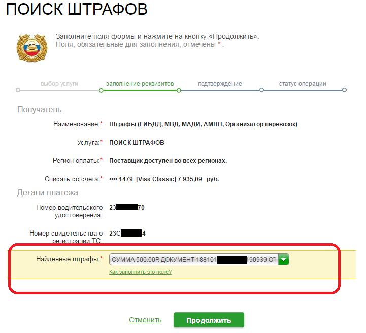 сбербанк онлайн оплатить штраф онлайн