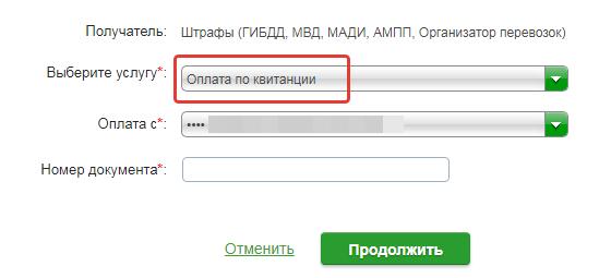 штрафы гибдд сбербанк онлайн