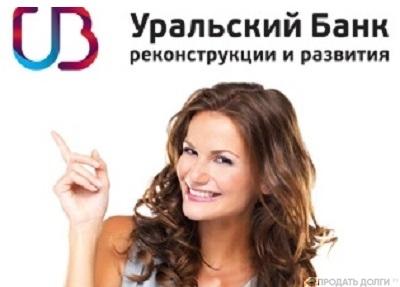 Уральский Банк Реконструкции и Развития кредит наличными