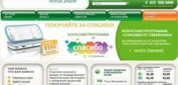 Как подключить интернет банк Сбербанка через интернет