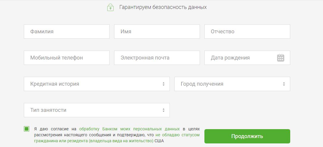 заявка на кредит отп банк онлайн