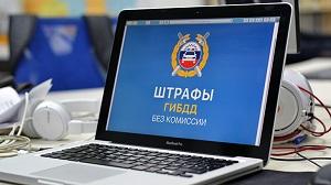 Заплатить штраф гибдд без комиссии через интернет