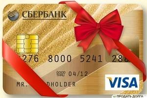 Золотая карта Сбербанка минусы и плюсы